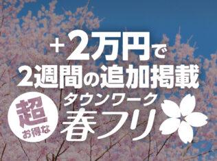 3月は春フリ!タウンワーク増刊号・特別号を使って、お得に掲載する方法