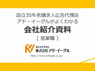 After_アド・イーグル会社説明資料