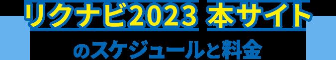 リクナビ2023 本サイトのスケジュールと料金