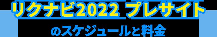 リクナビ2022 プレサイトのスケジュールと料金