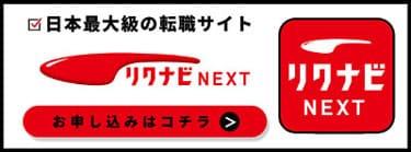 リクナビNEXTご掲載受付