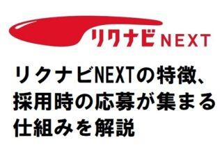 リクナビnext-1